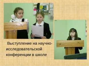 Выступление на научно- исследовательской конференции в школе