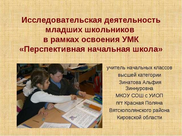 Исследовательская деятельность младших школьников в рамках освоения УМК «Перс...