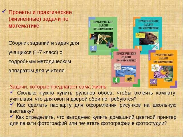 Проекты и практические (жизненные) задачи по математике Сборник заданий и зад...
