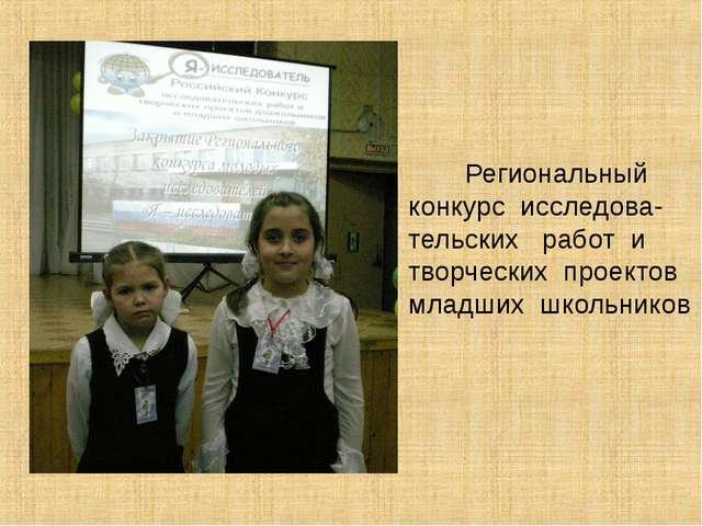 Региональный конкурс исследова-тельских работ и творческих проектов младших...