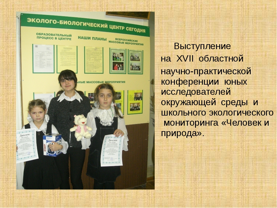 Выступление на XVII областной научно-практической конференции юных исследова...