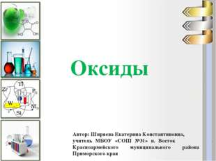 Оксиды Автор: Ширяева Екатерина Константиновна, учитель МБОУ «СОШ №31» п. Во