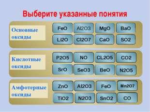 Выберите указанные понятия Основные оксиды Кислотные оксиды Амфотерные оксиды