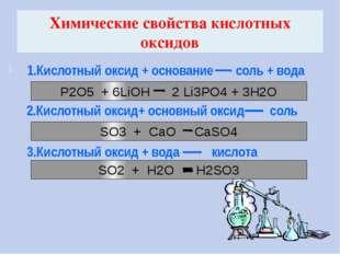 Химические свойства кислотных оксидов 1.Кислотный оксид + основание соль + во