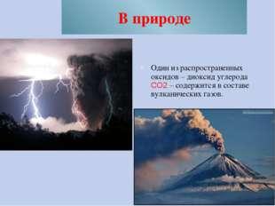 В природе Один из распространенных оксидов – диоксид углерода CO2 – содержитс