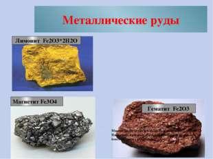 Металлические руды Многие руды металлов являются оксидами. Например: красный,