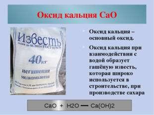 Оксид кальция СаO Оксид кальция – основный оксид. Оксид кальция при взаимодей