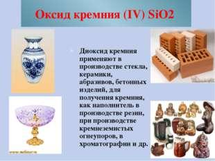 Оксид кремния (IV) SiO2 Диоксид кремния применяют в производстве стекла, кера
