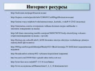http://mdr.nnm.me/page4/(капля воды) http://topuzz.com/ru/puzzle/info/12466/