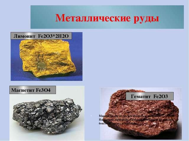 Металлические руды Многие руды металлов являются оксидами. Например: красный,...