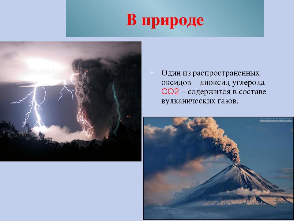 В природе Один из распространенных оксидов – диоксид углерода CO2 – содержитс...