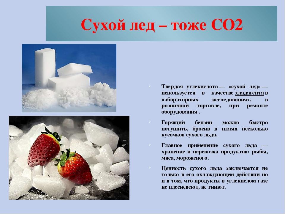 Cухой лед – тоже CO2 Твёрдая углекислота— «сухой лёд»— используется в качес...