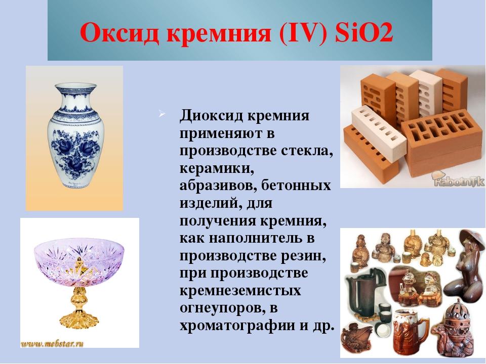 Оксид кремния (IV) SiO2 Диоксид кремния применяют в производстве стекла, кера...