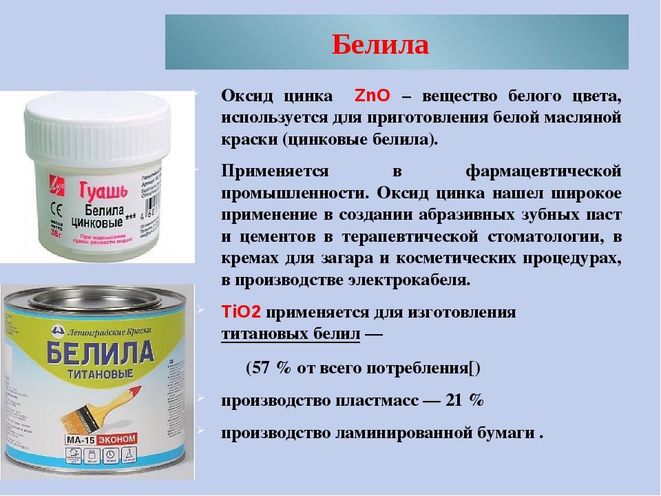 Оксид цинка ZnO – вещество белого цвета, используется для приготовления бело...