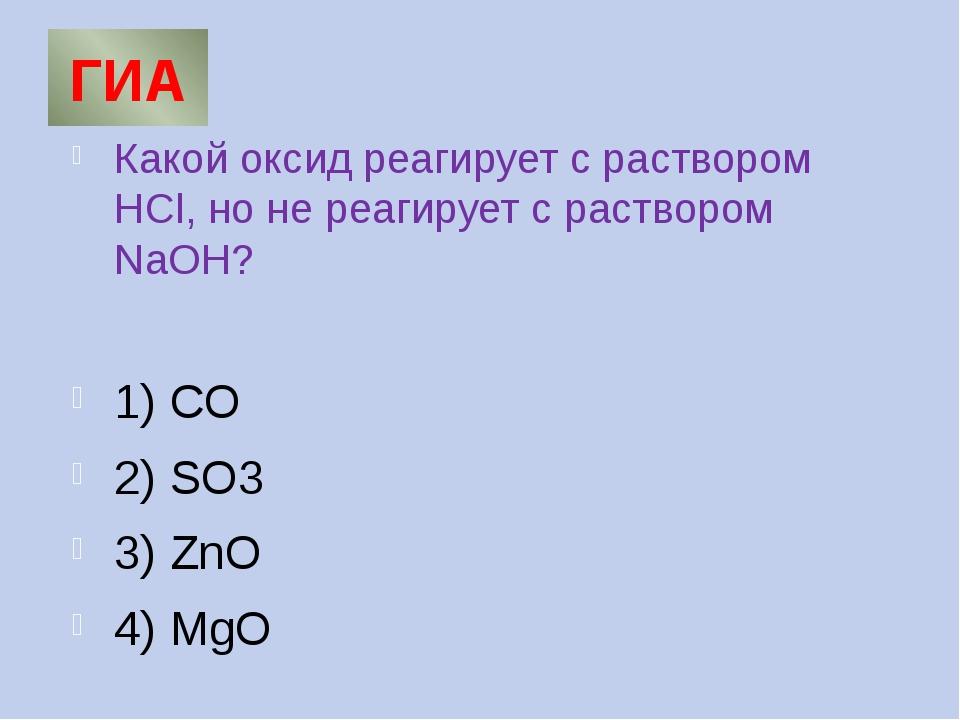 ГИА Какой оксид реагирует с раствором HCl, но не реагирует с раствором NaOH?...