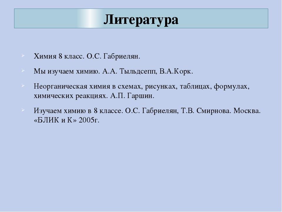 Литература Химия 8 класс. О.С. Габриелян. Мы изучаем химию. А.А. Тыльдсепп, В...