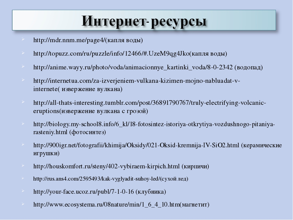 http://mdr.nnm.me/page4/(капля воды) http://topuzz.com/ru/puzzle/info/12466/...