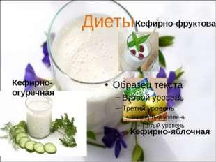 Диеты Кефирно-огуречная Кефирно-яблочная Кефирно-фруктовая
