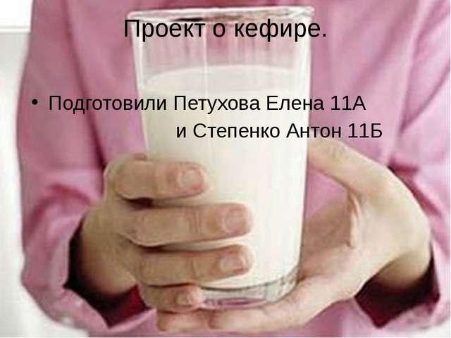 Проект о кефире. Подготовили Петухова Елена 11А и Степенко Антон 11Б
