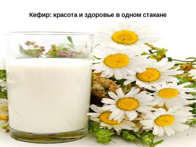 Кефир: красота и здоровье в одном стакане