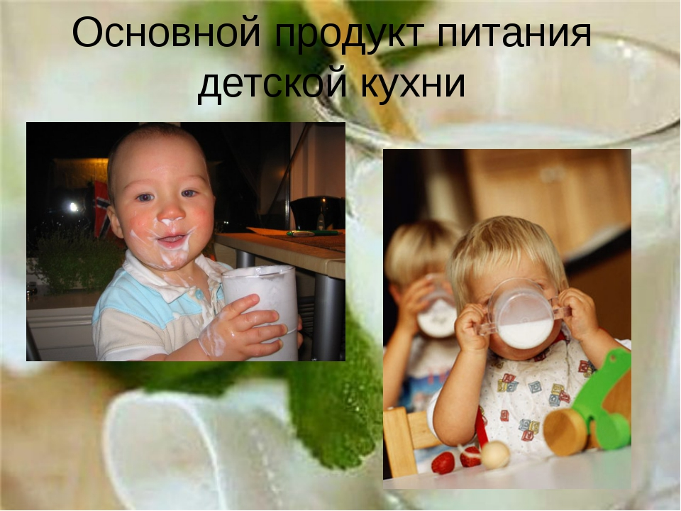 Основной продукт питания детской кухни