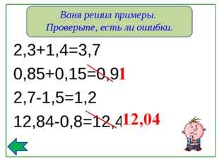 а) 0,407*38; б) 4,84*35; в) 3,216:67; г) 5:16. а)15,466; б)169,4; в)0,048; г
