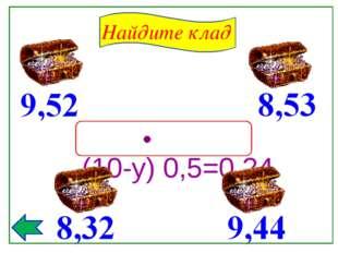 В математической игре КВН участвовали 2 команды пятиклассников. Члены жюри в