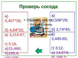 10,09+0,308 2,128: 38 0,12-0,0856 3,8 • 6,95 0,0344 10,398 0,056 26,41 Соотн