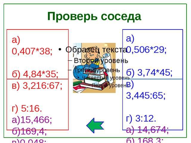 10,09+0,308 2,128: 38 0,12-0,0856 3,8 • 6,95 0,0344 10,398 0,056 26,41 Соотн...