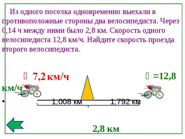 Из одного поселка одновременно выехали в противоположные стороны два велосип...