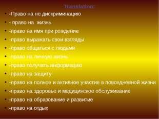 Translation: -Право на не дискриминацию - право на жизнь -право на имя при ро