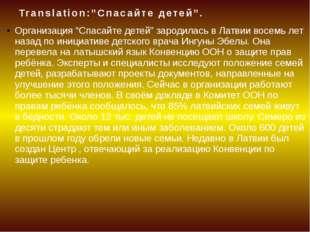 "Translation:""Спасайте детей"". Организация ""Спасайте детей"" зародилась в Латви"