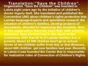 "Translation:""Save the Children"". Organization ""Save the Children"" was founded"