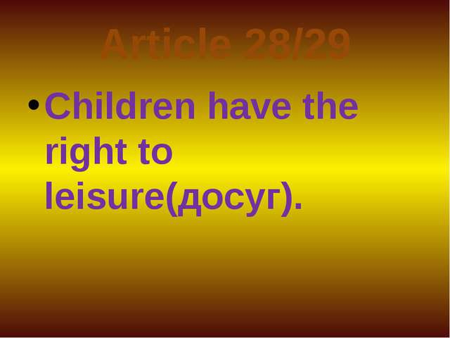 Article 28/29 Children have the right to leisure(досуг).