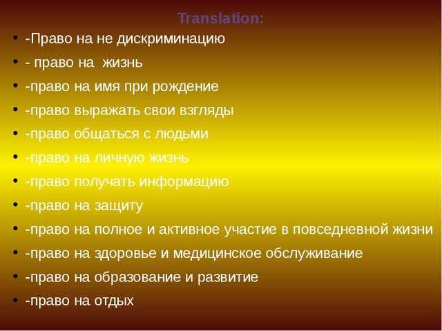 Translation: -Право на не дискриминацию - право на жизнь -право на имя при ро...