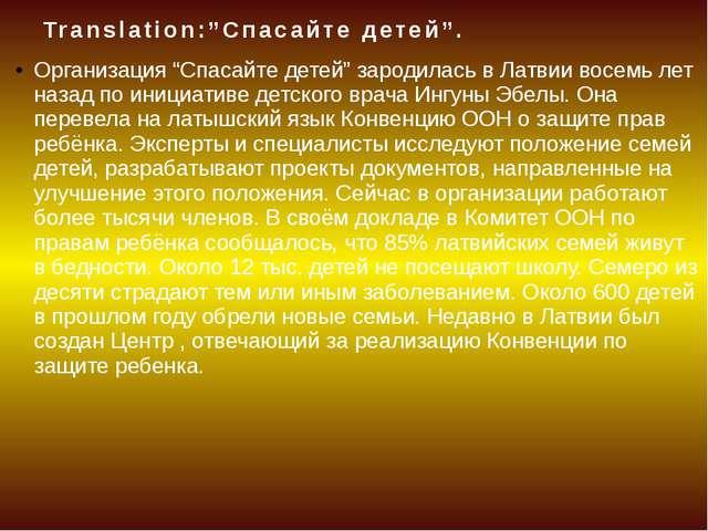 "Translation:""Спасайте детей"". Организация ""Спасайте детей"" зародилась в Латви..."