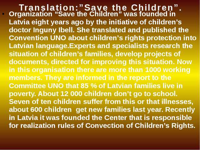 "Translation:""Save the Children"". Organization ""Save the Children"" was founded..."