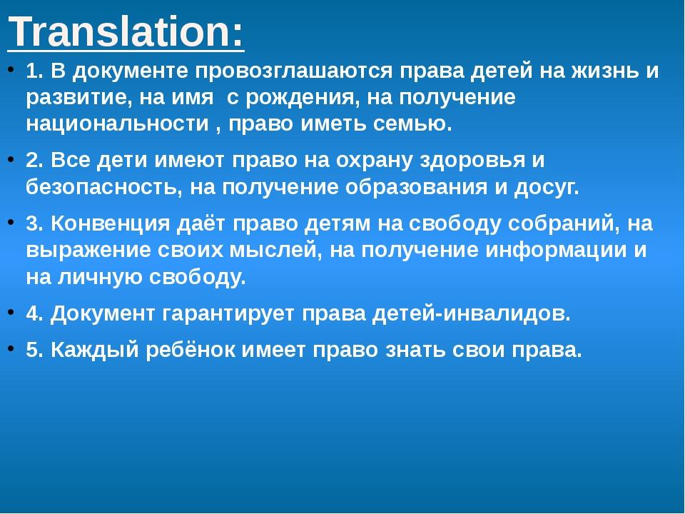 Translation: 1. В документе провозглашаются права детей на жизнь и развитие,...