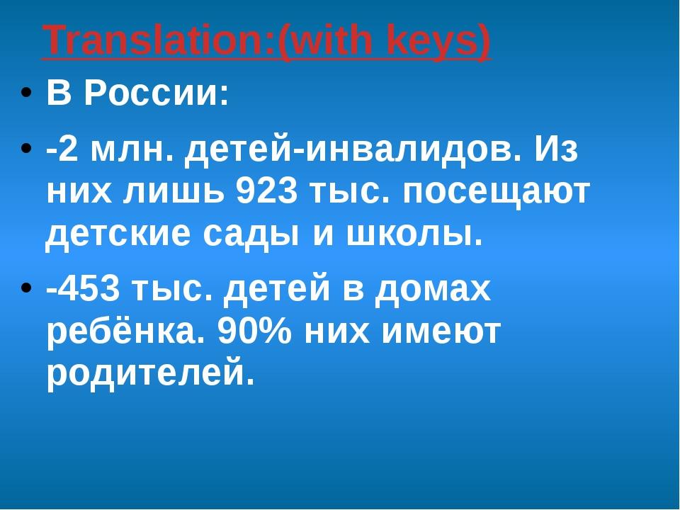 Translation:(with keys) В России: -2 млн. детей-инвалидов. Из них лишь 923 ты...