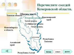 http://aida.ucoz.ru Перечислите соседей Кемеровской области. Томская область