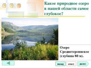 ответ далее Какое природное озеро в нашей области самое глубокое? Озеро Средн