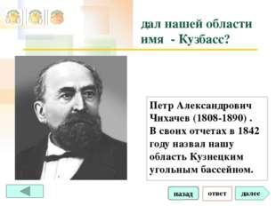 Какой ученый, геолог дал нашей области имя - Кузбасс? ответ далее Петр Алекса