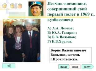 ответ далее Летчик-космонавт, совершивший свой первый полет в 1969 г., кузбас