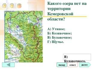 ответ далее Какого озера нет на территории Кемеровской области? А) Утиное; Б)
