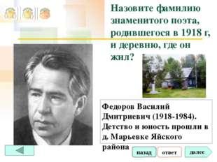 ответ далее Назовите фамилию знаменитого поэта, родившегося в 1918 г, и дерев