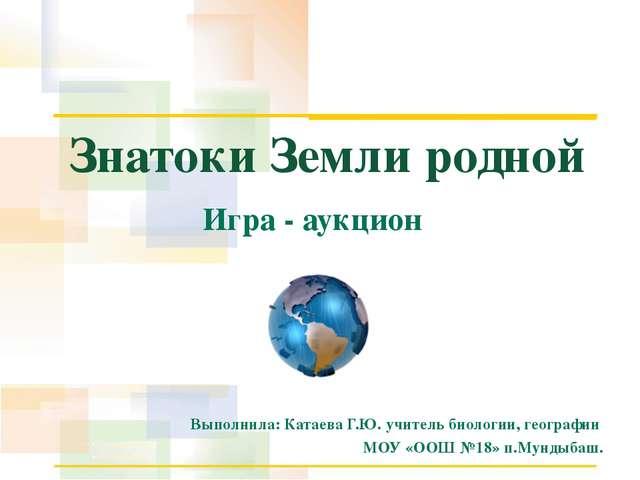 Знатоки Земли родной http://aida.ucoz.ru Игра - аукцион Выполнила: Катаева Г....