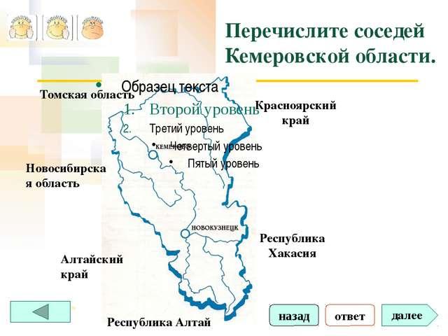 http://aida.ucoz.ru Перечислите соседей Кемеровской области. Томская область...