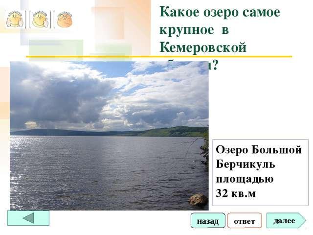 ответ далее Какое озеро самое крупное в Кемеровской области? Озеро Большой Бе...