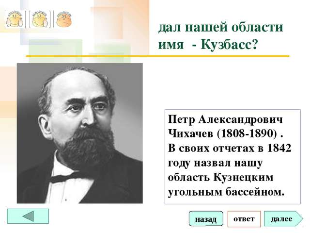 Какой ученый, геолог дал нашей области имя - Кузбасс? ответ далее Петр Алекса...