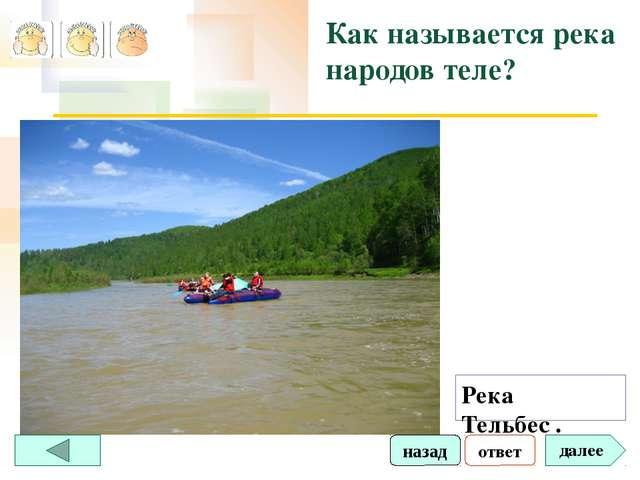 ответ далее Как называется река народов теле? Река Тельбес . назад